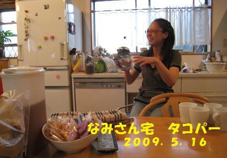 2009051603.jpg