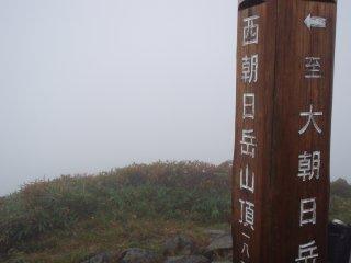 s04西朝日山頂2