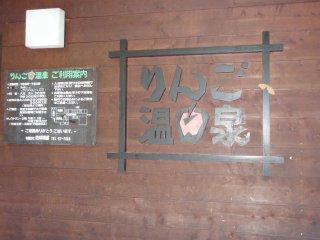 s13りんご温泉
