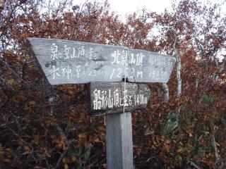 s04北泉山頂