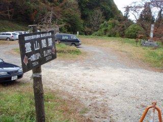 s22霊山閣跡