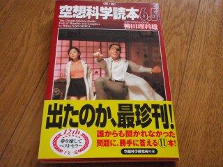 s空想科学読本