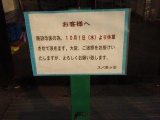 s18スパ泉ヶ岳休業中