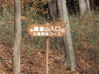 s14⑤?鎌倉山入口