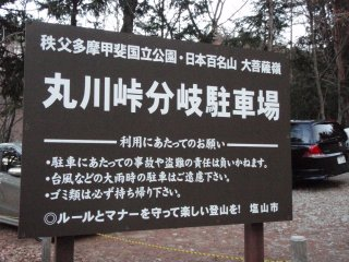 s01丸川峠分岐駐車場