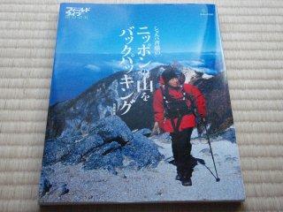 s日本の山をバックパッキング