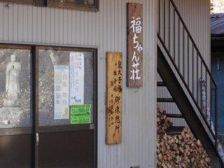 s福ちゃん荘