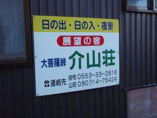 s介山荘の看板