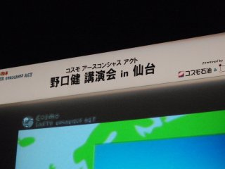 s野口健講演会
