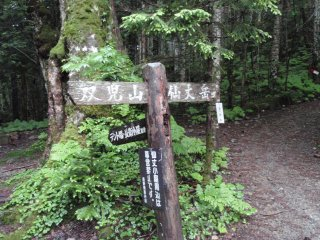 s03仙丈ケ岳登山口