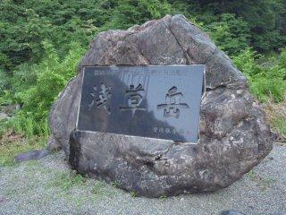 s国体記念碑