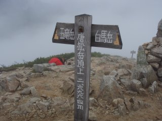s11唐松岳山頂