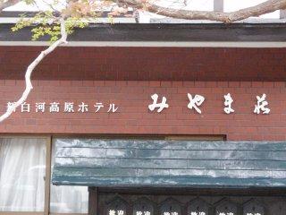 s21みやま荘