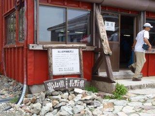 s白馬山荘と県境