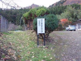 s21大倉山登山口