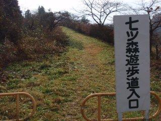 s01遊歩道入口