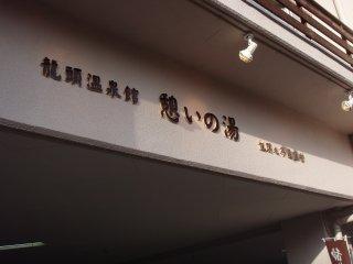 s12龍頭温泉