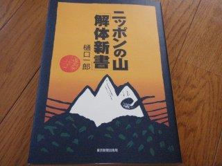 s日本の山解体新書