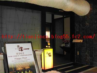 天津日航ホテル3