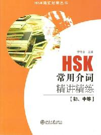 HSK常用介詞精講精練