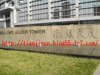南銀TOWER