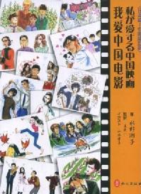 私が愛する中国映画~我愛中国電影(書籍)【日中対訳】