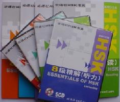 HSK 8級精解(セット)