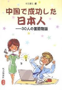 中国で成功した日本人