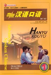 高級漢語口語(第2版)1.2.提高篇の3冊セット