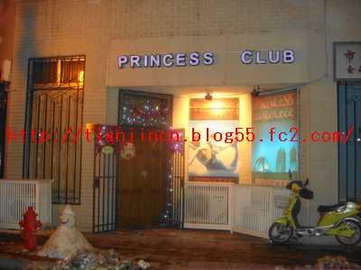 PRINCESS CLUB1