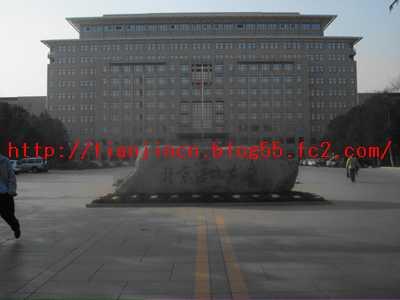 北京語言大学1