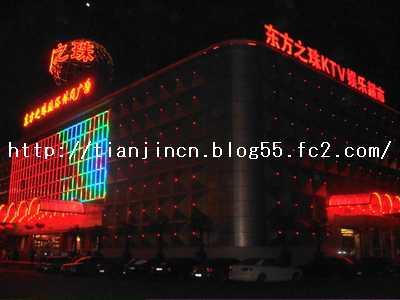 東方之珠KTV娯楽超市 南開店1