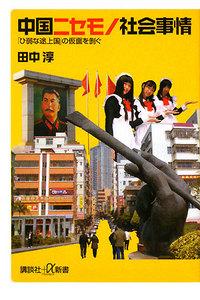 中国ニセモノ社会事情