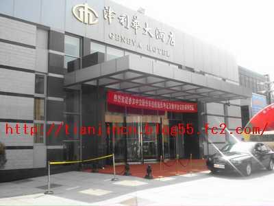 津利華大酒店1