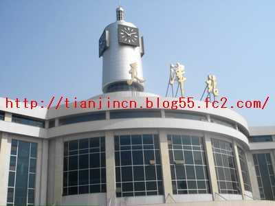天津駅の風景1