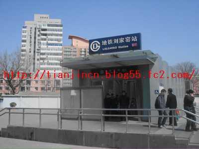 北京地下鉄 5号線 劉家窯駅1