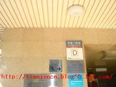 天安門東駅1