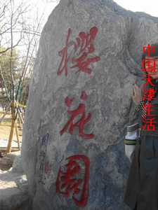 玉淵潭公園3