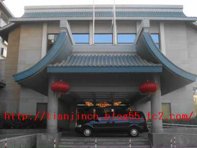 釣魚台大酒店2