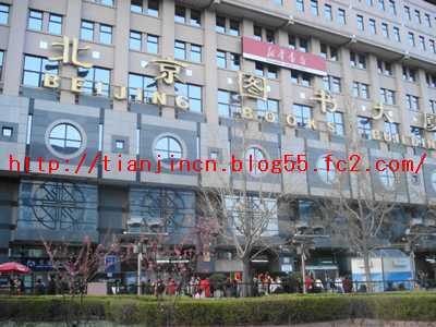 北京図書大厦01