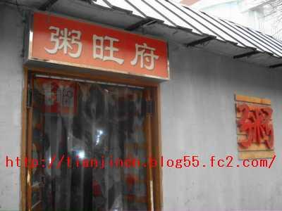 粥旺府 河西店1