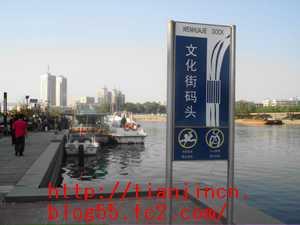 海河観光船1
