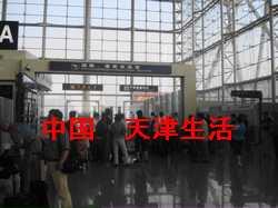 天津濱海国際空港2