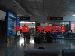 天津濱海国際空港3