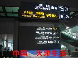 空港鉄道1