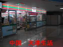 ソウル金浦国際空港1