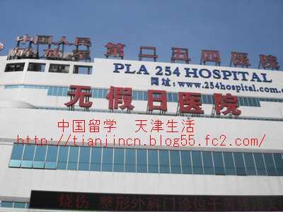 第254医院1