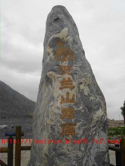 賀蘭山岩画4