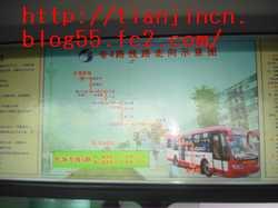 天津公交機場専線4路3