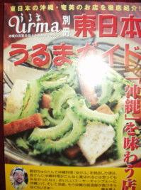 uruma1.jpg